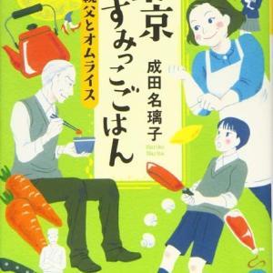成田 名璃子 「東京すみっこごはん 雷親父とオムライス」読了