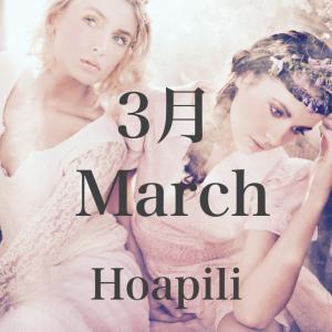 3月のご予約可能日・ハワイアンロミロミサロン&スクール ホアピリ
