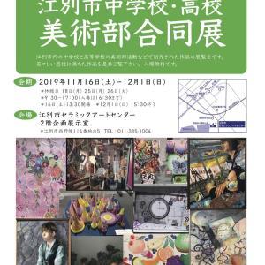 北海道・江別市で中学校・高校合同の美術部展 今年で5回目