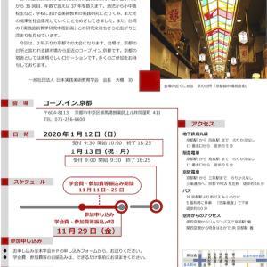 日本実践美術教育学会〜参加形態にも注目