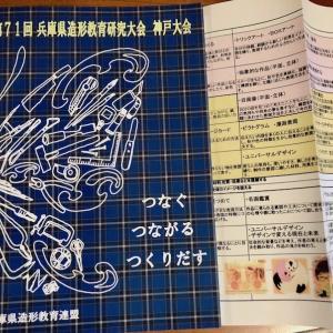「兵庫県造形教育研究大会・神戸大会」の熱い思い