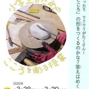 3月28日29日 小学生のための「こころを彫る授業」美唄