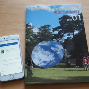 「日本・美術による学び学会誌」第1号 完成