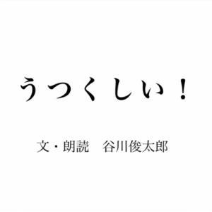 谷川俊太郎「うつくしい!」が美術の授業にもたらすもの