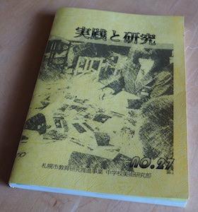 札幌市の中学校美術研究部「実践と研究」 27号