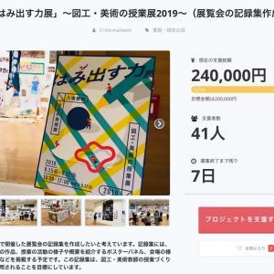 「図工・美術の授業展」の記録集 刊行に支援