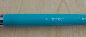 子どもには良い筆を(その2) サクラクレパス Cセブロン幼児用・サクラクレパス 造形画筆