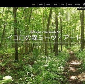 北海道のイコロの森にこれから起きること