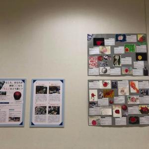 「はみ出す力展」9月20日(日)まで  (寄稿)飯田成子さん