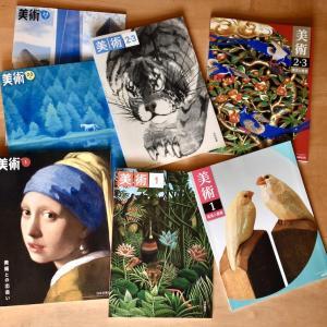 美術の授業〜教科書を!