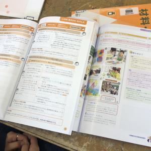 教科書の指導書を読んでワクワクする