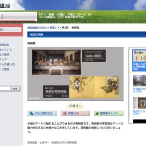 NHK 高校講座「美術1」美術の面白さが伝わってきます!