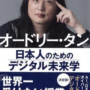 オードリー・タン「日本人のためのデジタル未来学」
