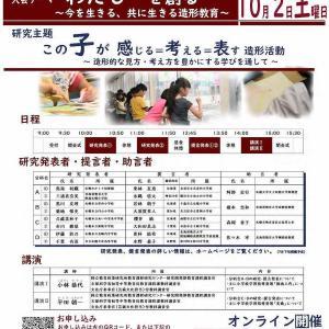 10月2日 全国造形教育研究大会 北海道大会