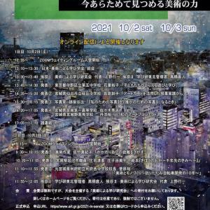 10月2日〜3日 美術による学び研究会@東北エリア大会in仙台