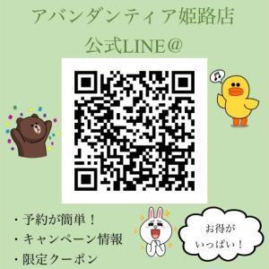 LINE @のお知らせ