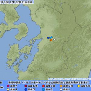 宇城市豊野町で震度3の地震(午後10時27分) ― 明日から雨が降る時間帯が長くあると予報が出ています。