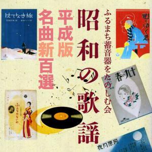 平成版名曲新百選◉思い出がある流行歌、令和に受け継ぐ歌謡曲。あなたが薦める昭和の名曲を投票して下さい。
