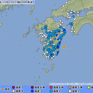 熊本でも震度3の地震(午後18時05分) ― 夕食時ですので、火の用心をしてください。