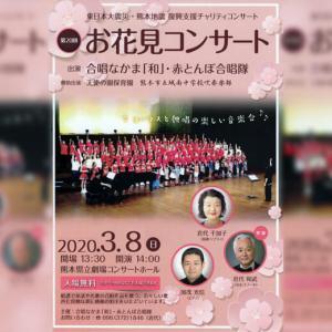 第20回 お花見コンサート〜東日本大震災・熊本地震復興チャリティコンサート ご案内