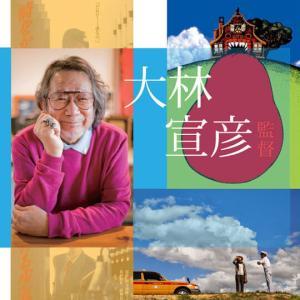 《新型コロナウイルス》映画監督の大林宣彦さん死去、82歳◆映画は歴史、映画はジャーナリズム