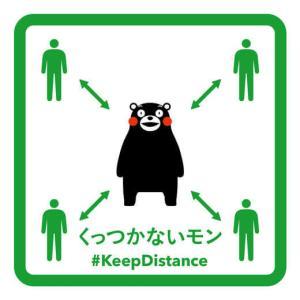 【熊本県内25人目を確認】熊本市東区の70歳代男性が感染 ― 新型コロナウイルス感染 4月11日