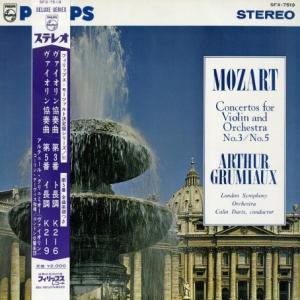 モーツァルトを愛する彼らの理想★ グリュミオー、ディヴィス指揮ロンドン響 モーツァルト・ヴァイオリン協奏曲第3、5番