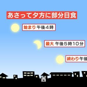 熊本では部分日食 ― 午後4時ごろから午後6時半ごろまで 6月21日