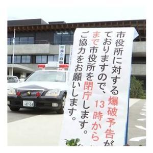 爆破予告で天草市役所が一時閉庁 ― 「またか」ただ万が一のために 9月25日