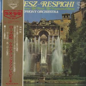 楽しくて、美しいことで充分ではないか★イシュトヴァン・ケルテス レスピーギ・ローマの松、ローマの噴水、鳥