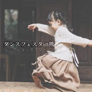 第26回ダンスフェスタ in 熊本 ソシアルダンスの夕べ ダンスイベント開催のご案内