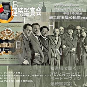 五福公民館での10月27日に予定していたレコードコンサート開催は中止します◉第70回蓄音機を楽しむ会 中止のご案内
