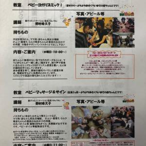 岩倉市総合体育文化センター・講座参加者募集のお知らせ☆2020年度第2期☆2020年7月~