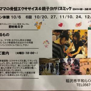 稲沢市平和らくらくプラザ・講座参加者募集のお知らせ☆2020年度第2期☆2020年7月