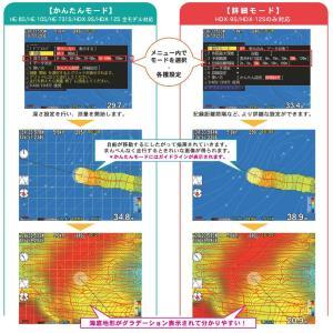 船釣りの強い味方!!【HONDEX「デプスマッピング機能」の紹介】