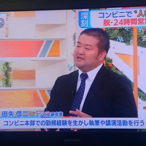 メディア出演:テレビ朝日 ワイドスクランブル「コンビニ24時間営業」スタジオ生出演11/12