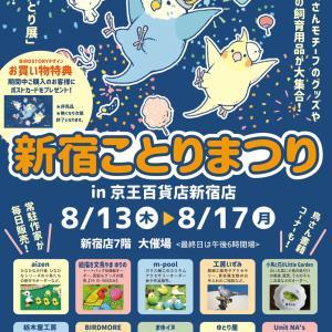 新宿ことりまつり開催!