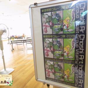【新宿御苑彫紙アートグループ展】、歴史の大きな1ページになりました☆