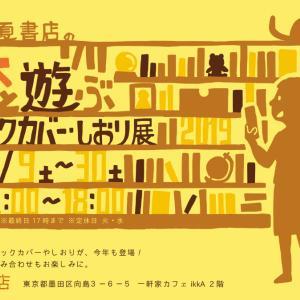 11/9(土)~30(土) 【本と遊ぶブックカバー・しおり展2019】に参加します!