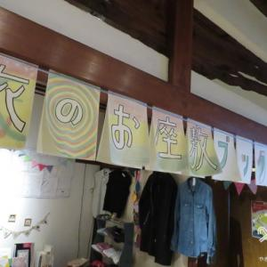「旅のお座敷ブックマルシェ」開催中!納品情報&会場の様子☆