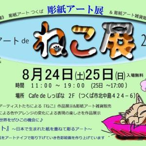 8/24(土)・25(日) つくばにて「彫紙アート de ねこ展」ですニャ(ΦωΦ)