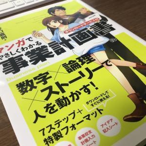 「マンガでやさしくわかる事業計画書 ダウンロードサービス付」井口嘉則著 を読む