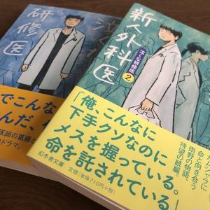 「泣くな研修医」「逃げるな新人外科医」中山祐次郎著 を読みました。