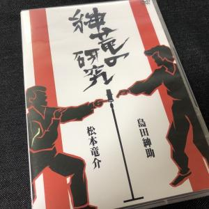 DVD「紳竜の研究」は、すごい。