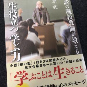 「伝説の灘校教師が教える一生役立つ学ぶ力」橋本武著