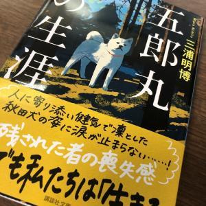 「五郎丸の生涯」三浦明博著