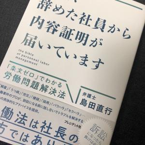 「社長、辞めた社員から内容証明が届いています」島田直行著