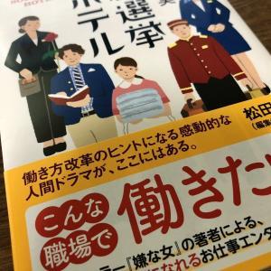 「総選挙ホテル」桂望実著