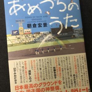 「あめつちのうた」朝倉宏景著 この本たまらない!