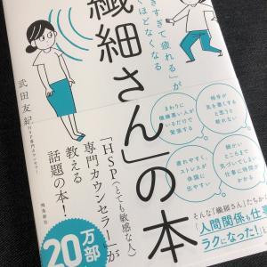 『「気がつきすぎて疲れる」が驚くほどなくなる  「繊細さん」の本』 武田友紀著 を読む